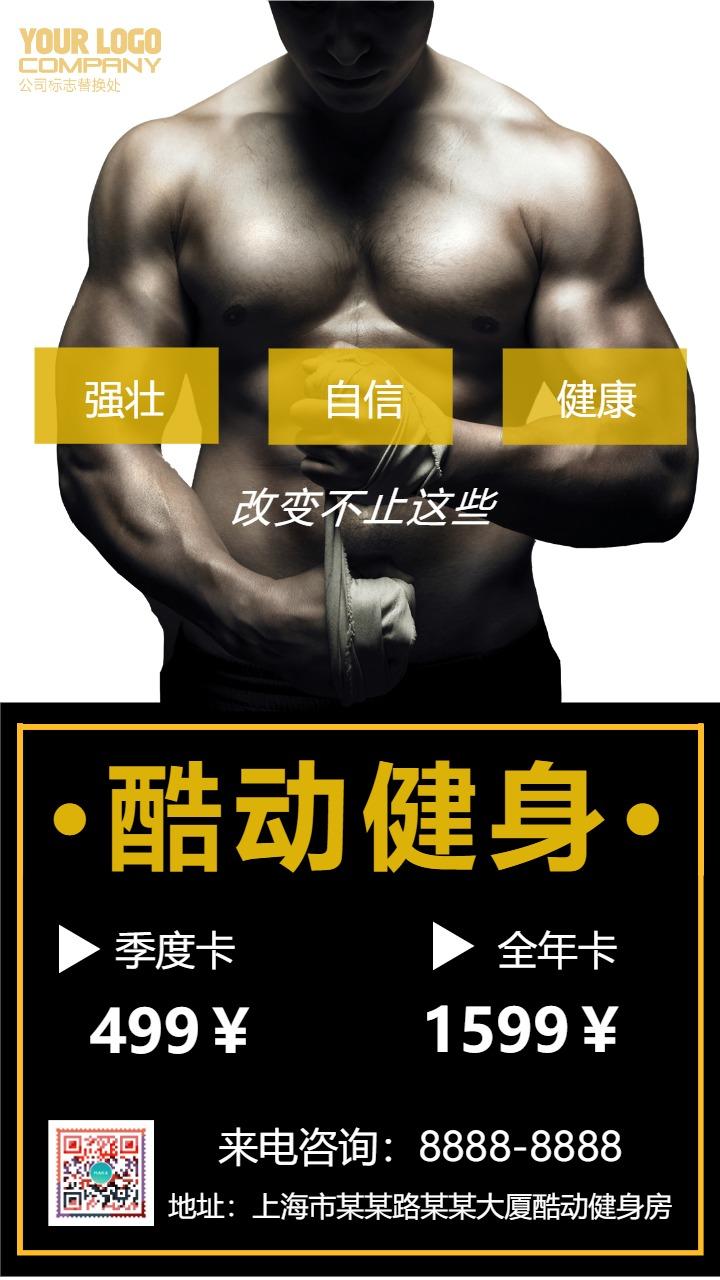 健身房简约风格健身房活动宣传海报模板