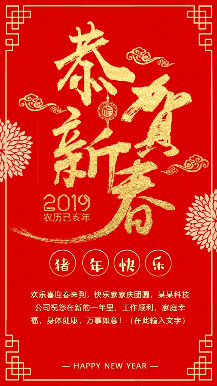 首页 海报 贺卡 猪年春节新年快乐贺卡  猪年春节新年快乐贺卡,文字图