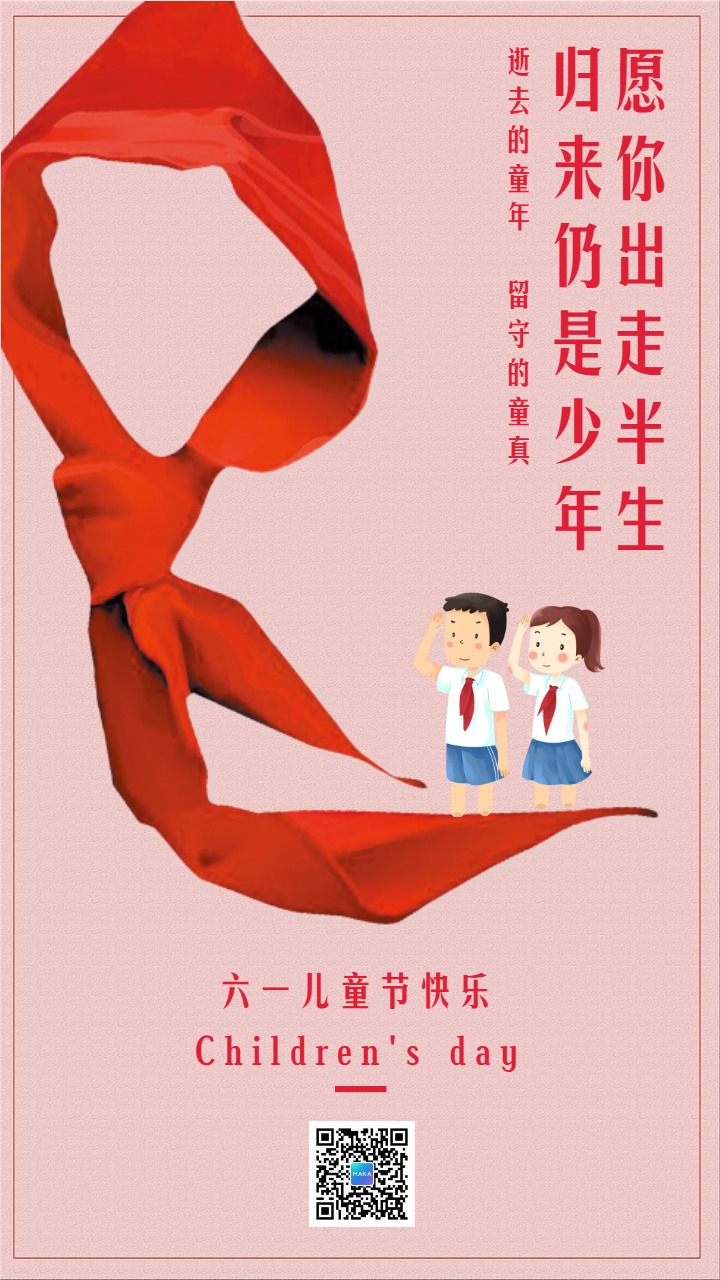 六一儿童节简约风格祝福贺卡海报模板