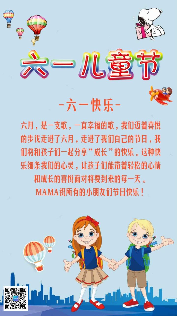 六一儿童节卡通风格祝福问候海报模板