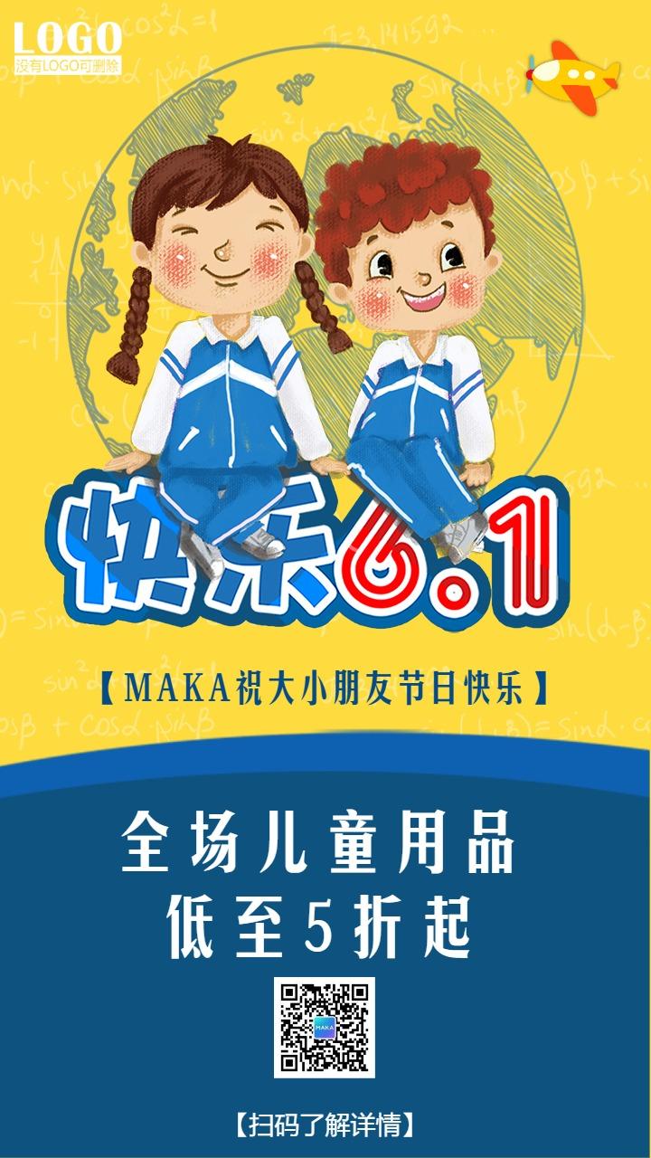 六一儿童节卡通风格活动促销海报模板