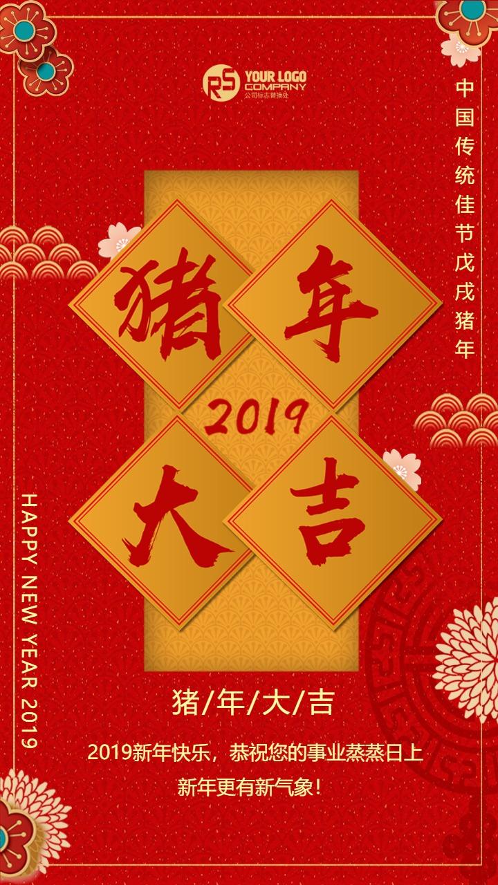 2019春节拜年贺卡祝福问候