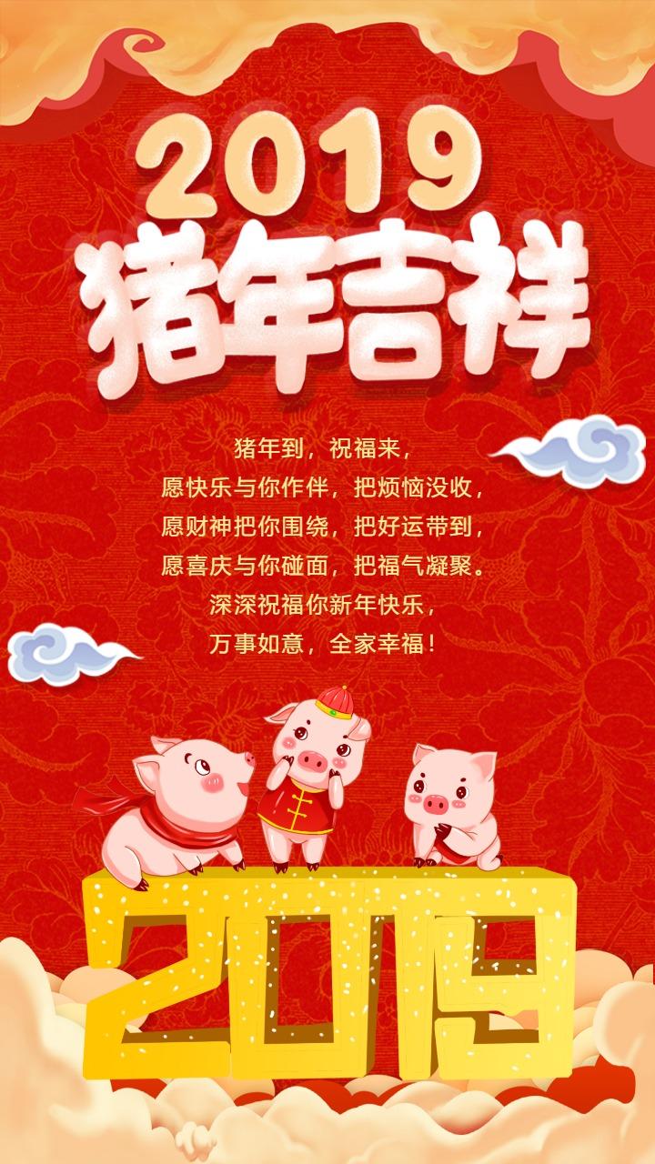 2019春节新年中国风红色喜庆个人祝福问候拜年贺卡海报