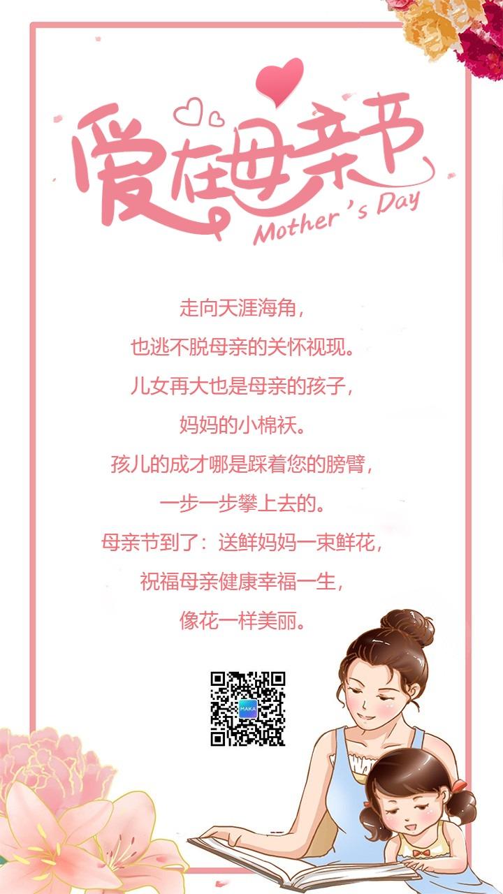 母亲节卡通风格温馨祝福问候贺卡海报模板