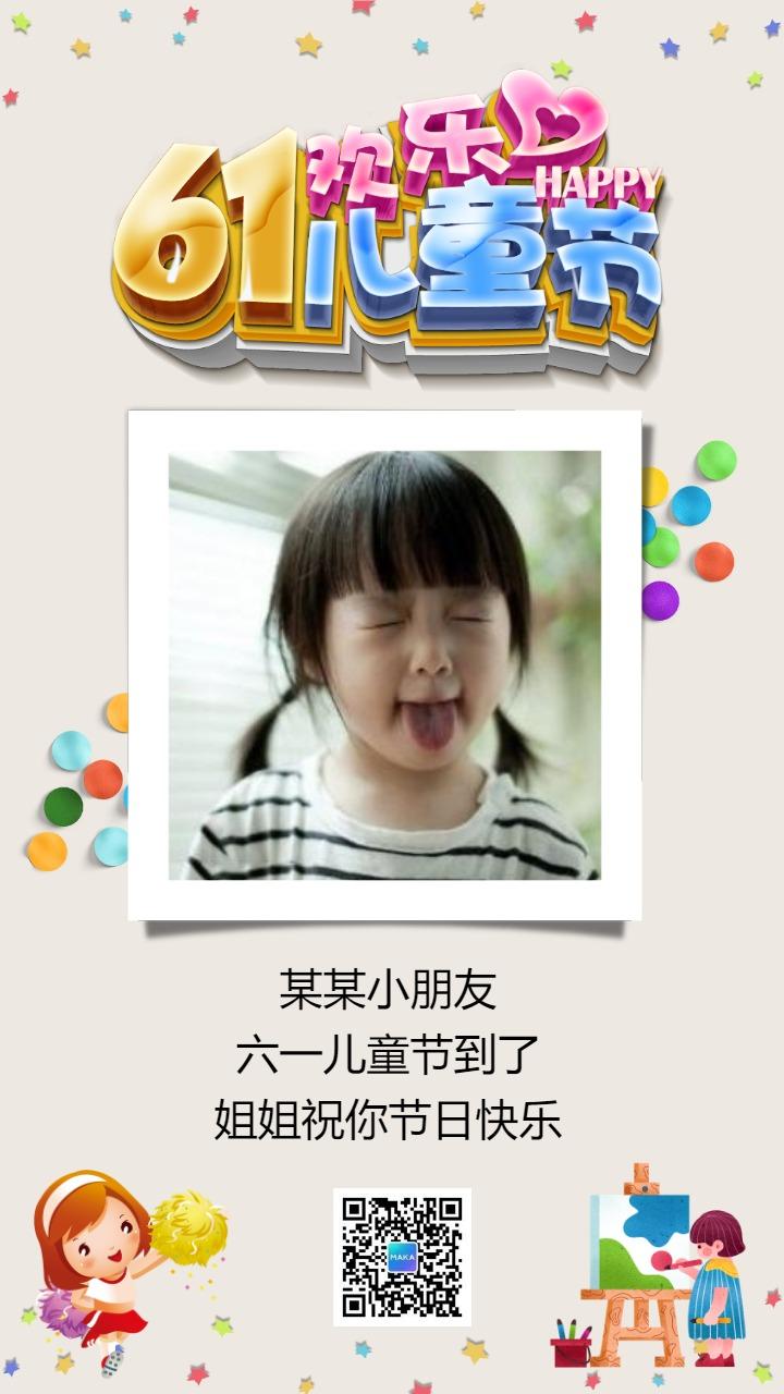 六一儿童节简约风格祝福问候贺卡海报模板