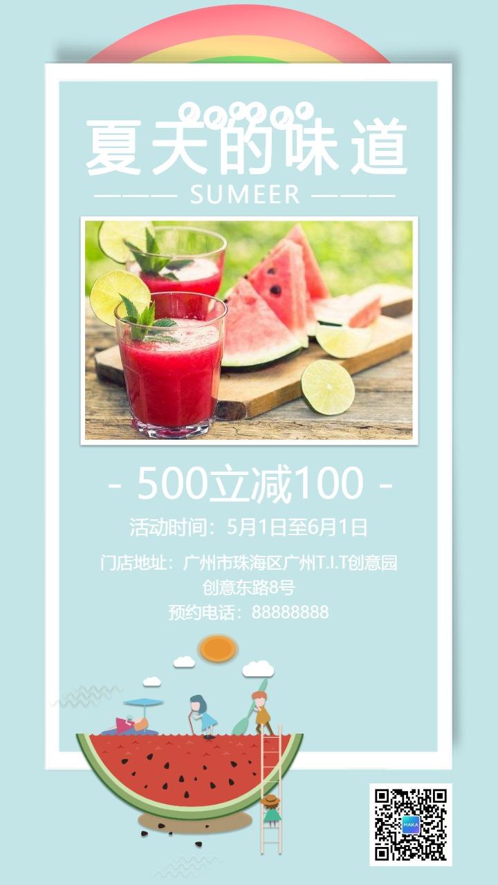 夏季简约风格果汁活动宣传海报模板