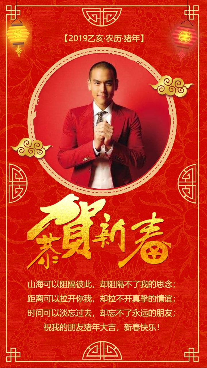 2019春节新年中国风红色喜庆个人祝福问候拜年贺卡