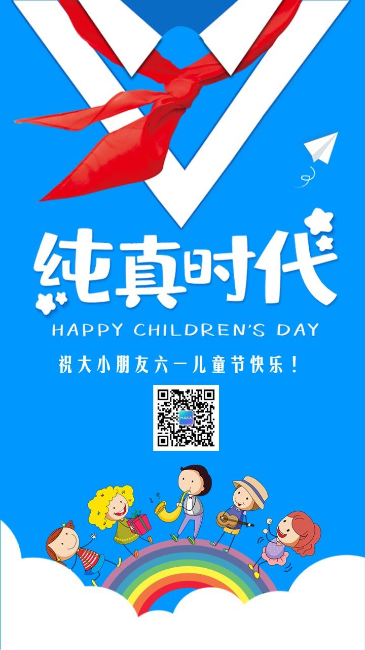 六一儿童节简约风格祝福海报模版