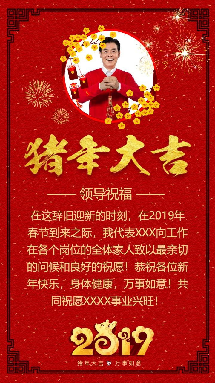 2019春节贺卡/新年快乐/猪年/领导祝福