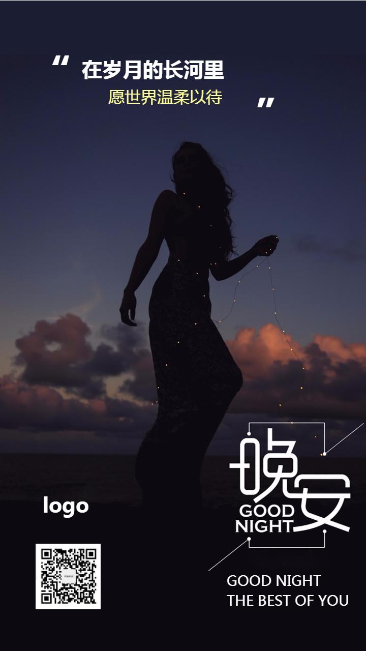 黑色唯美浪漫晚安心情日签励志语录海报