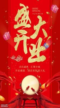 盛大开业/新店开业/开业大酬宾/开业庆典红金喜庆海报