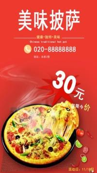 披萨促销海报
