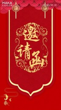 个人喜庆红色邀请函