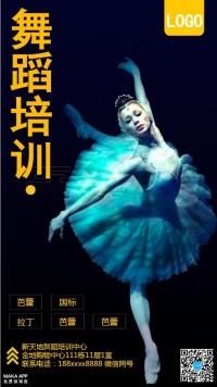 舞蹈培训招生宣传暑期