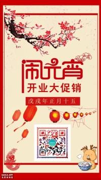 元宵节日历开业促销微店海报