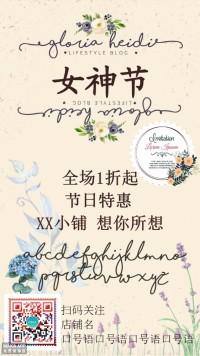 38三八女神节微店唯美清新促销活动宣传海报