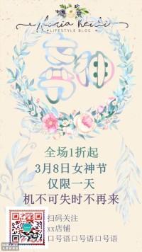38三八女神女生节微店微信电商宣传促销唯美清新海报