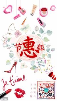 微店节日促销唯美女装美妆海报