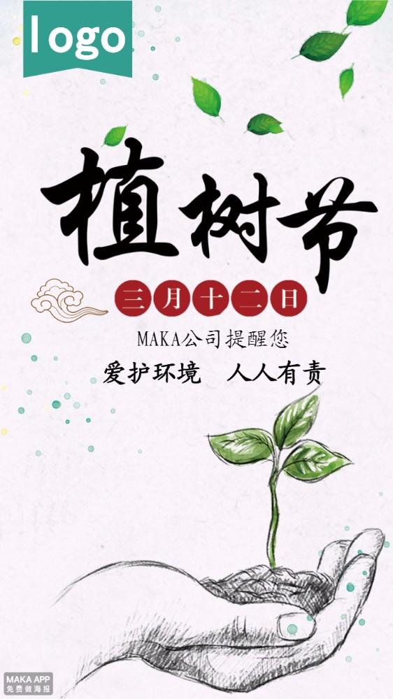 植树节宣传公益海报
