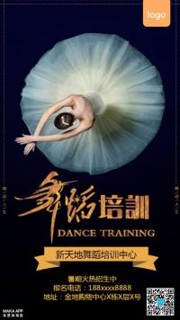 舞蹈培训招生宣传