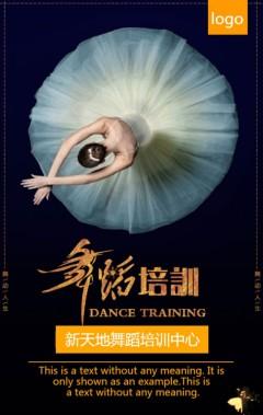 舞蹈培训暑假招生宣传