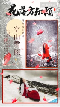 中国风古风雪景相册