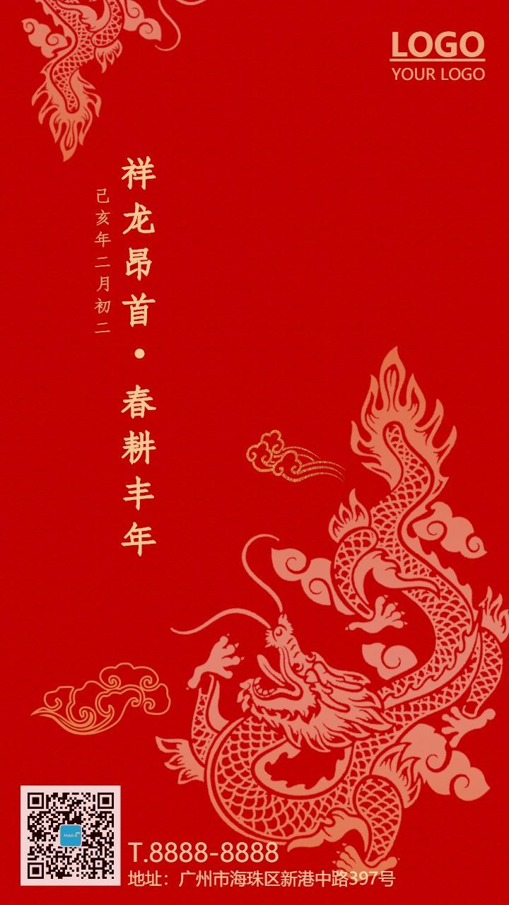 二月二龙抬头中国风传统节日节日红色龙金闪新颖通用