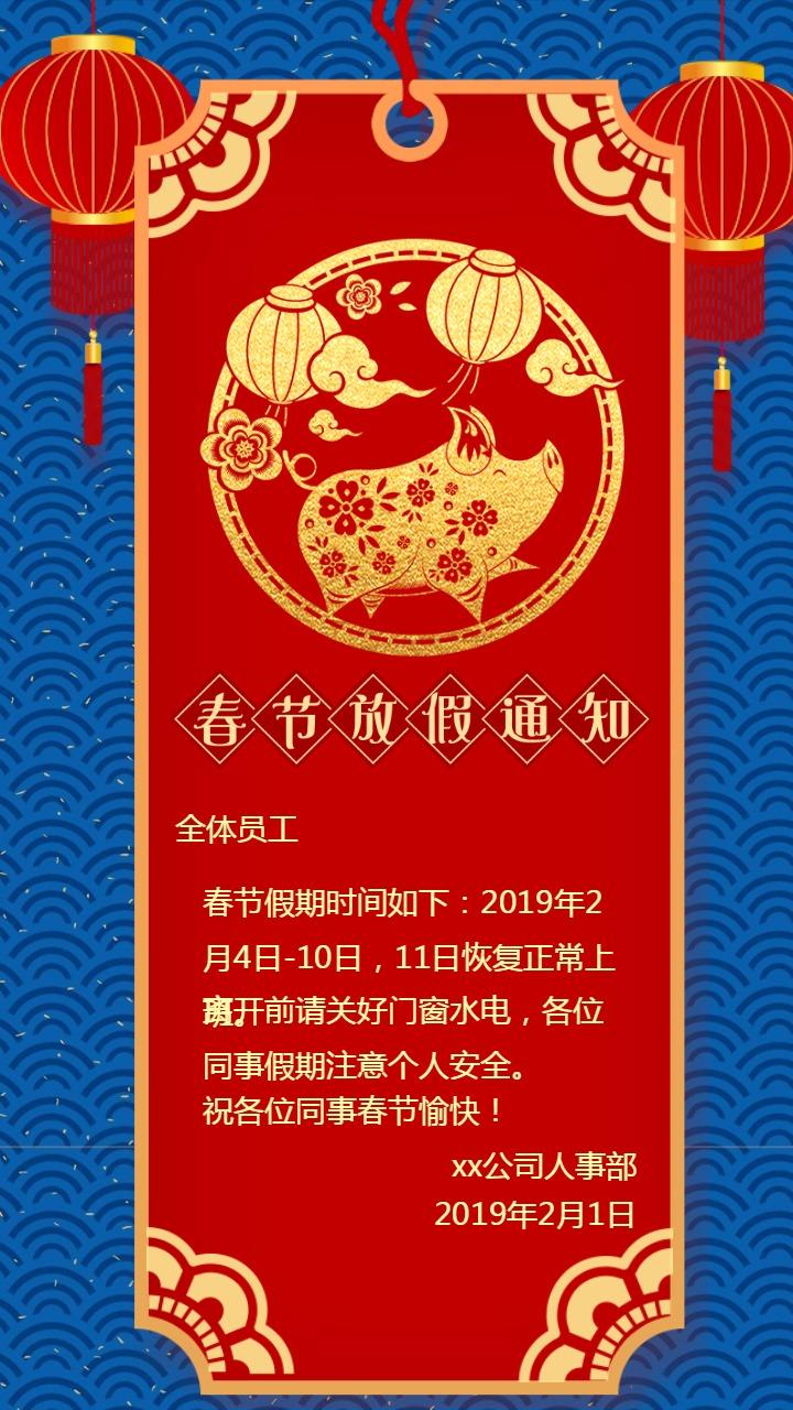 春节除夕过年放假通知红色喜庆中国风猪年烫金企业通用