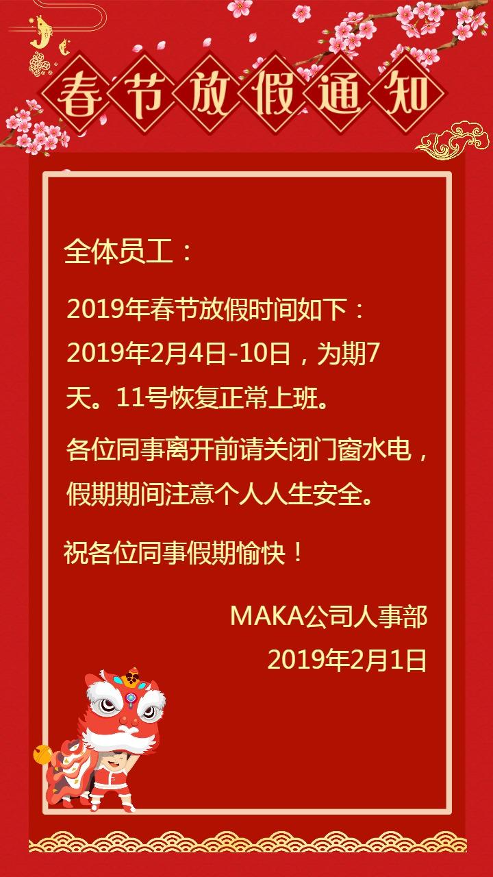 春节除夕放假通知红色中国风喜庆