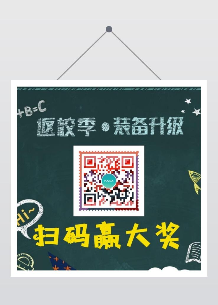 新学期开学哪款棋牌游戏宣传扫码微信公众号二维码