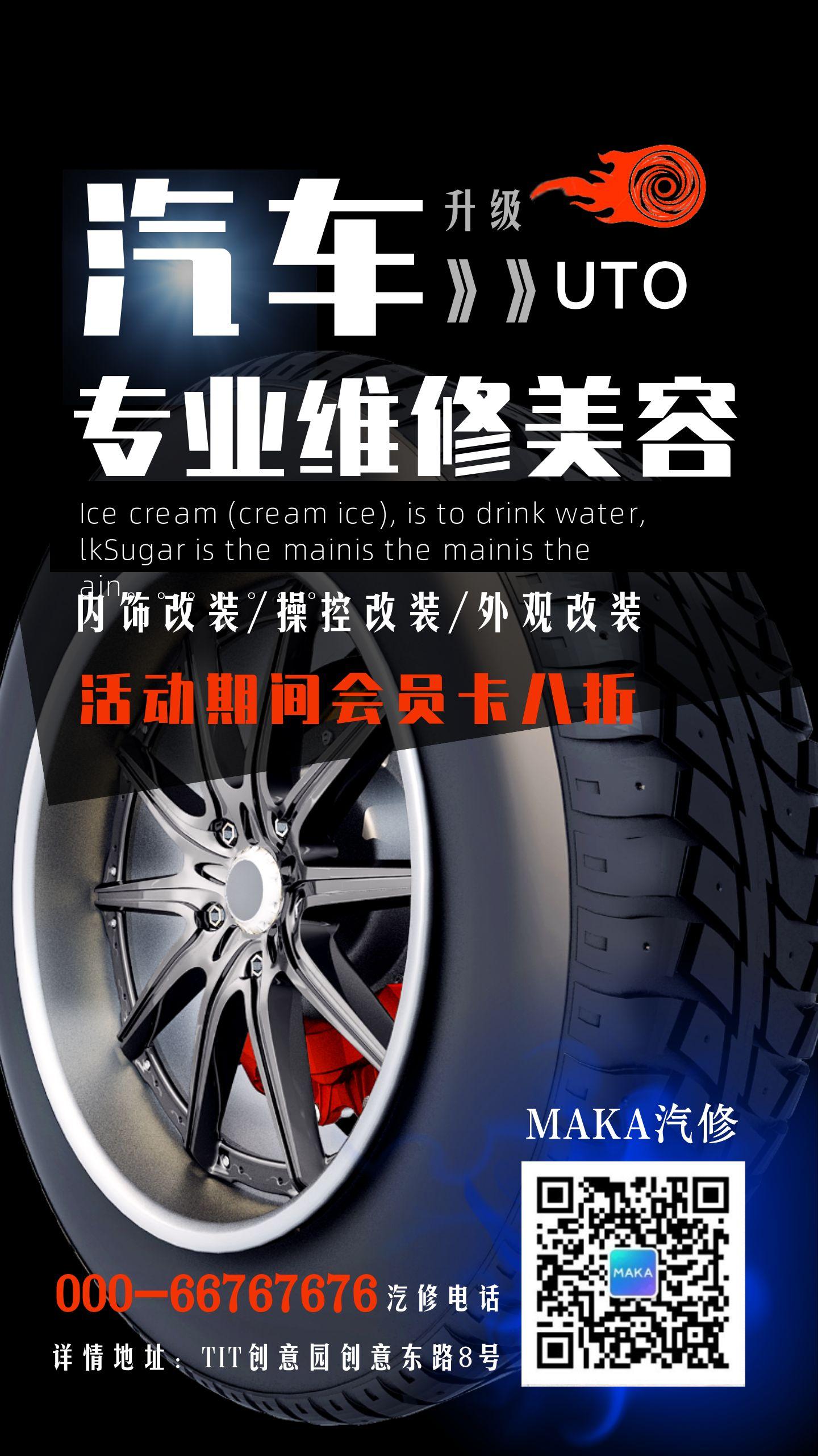 时尚炫酷汽车维修汽车美容服务海报