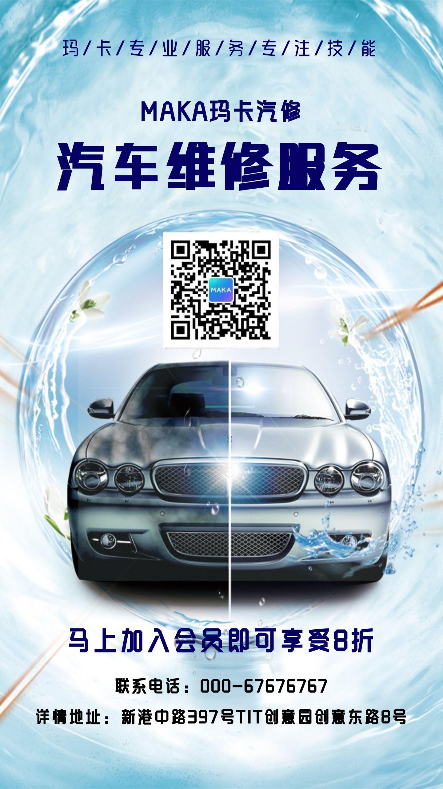 蓝色简约大气汽车维修服务美容养护海报