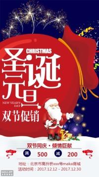 圣诞元旦双节活动促销海报模板