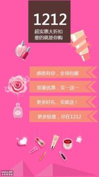 双12电商平台美妆产品粉红少女风促销宣传海报
