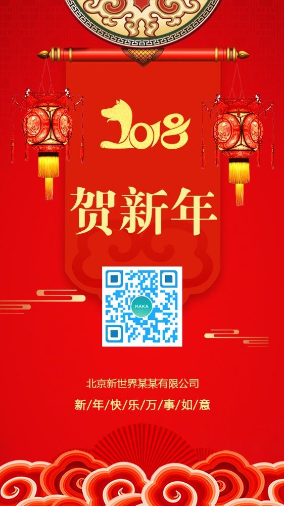 春节贺卡 新年祝福 狗年祝福 过年 春节祝福 企业祝福 贺卡