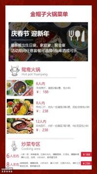 麻辣火锅菜单、小店火锅菜单、菜谱海报、火锅菜单