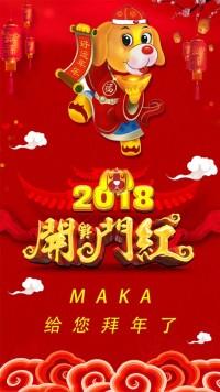 2018金狗贺岁新年祝福拜年视频通用版