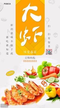 大虾美食促销宣传海报