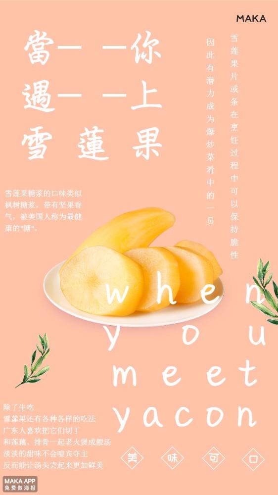 雪莲果推广海报