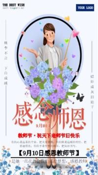 卡通手绘9.10教师节快乐 感念师恩