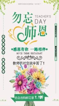 清新文艺9月10日教师节祝福贺卡 勿忘师恩 感恩老师