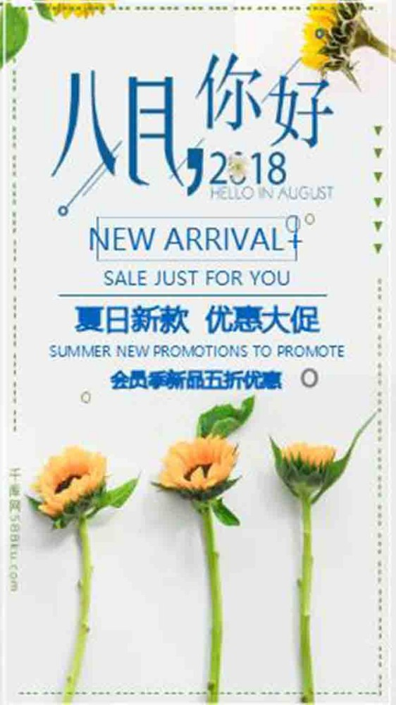 你好,八月 夏季新款上新优惠大促