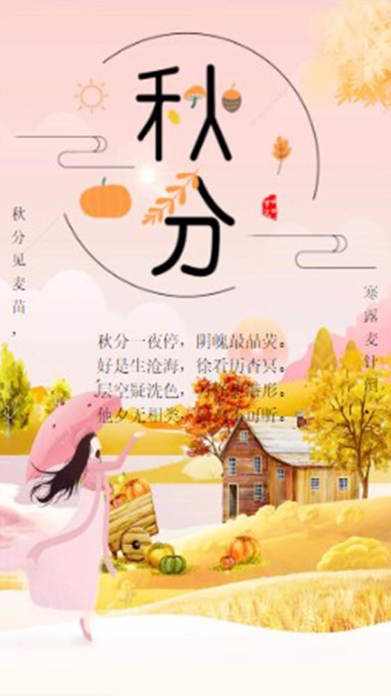 秋分 中国传统节气 二十四节气 节气知识普及 节气科普宣传MAKA作品