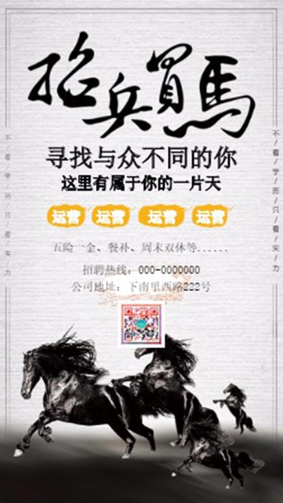 怀旧中国风公司招兵买马 企业秋季社会人才精英招聘