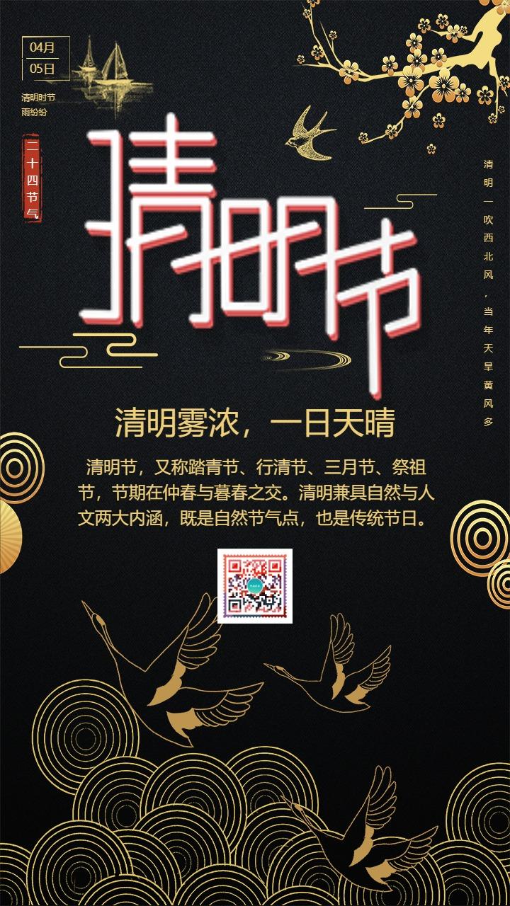 黑金时尚炫酷4.5清明节知识普及宣传海报