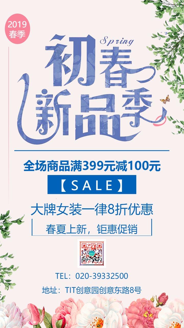 清新文艺春季上新 店铺新品促销活动宣传海报