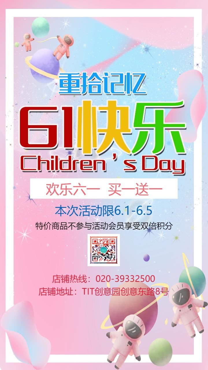 粉色清新文艺六一儿童节店铺节日促销活动宣传海报