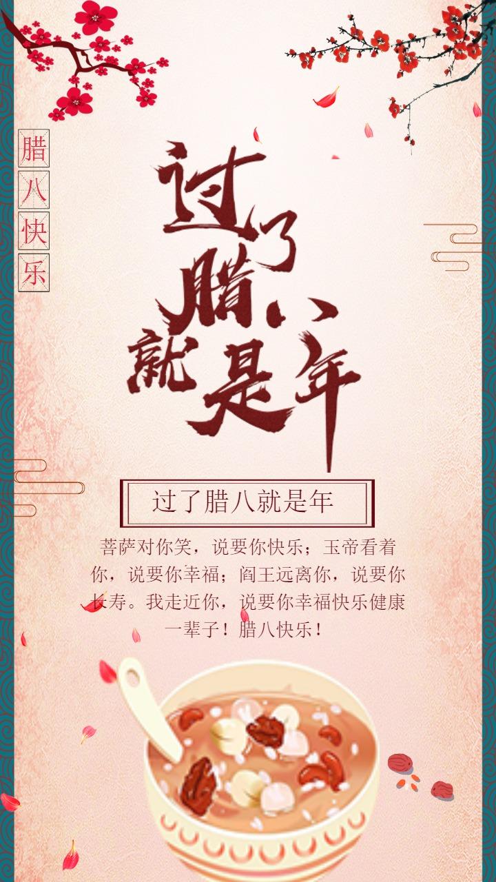 怀旧中国风腊八快乐 公司腊八节祝福贺卡