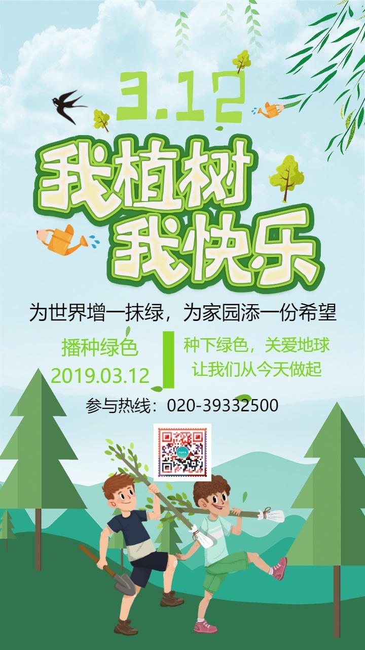 清新文艺312植树节活动邀请函