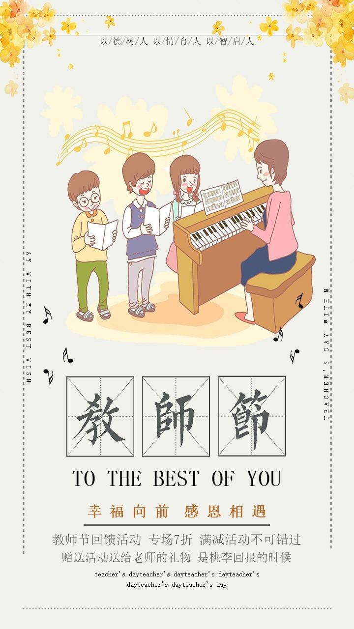清新文艺教师节祝福贺卡 个人祝福